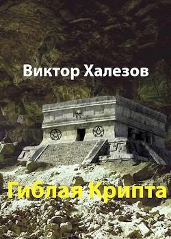 Гиблая Крипта (СИ) - Халезов Виктор Николаевич