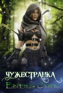 Чужестранка (СИ) - Савас Евгения