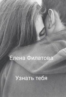 Узнать тебя (СИ) - Филатова Елена