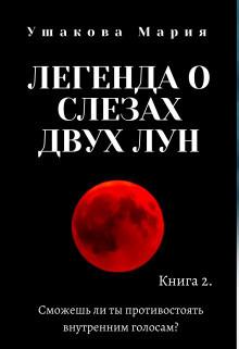 Легенда о слезах двух Лун (СИ) - Ушакова Мария