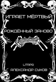 Рождённый заново (СИ) - Сухов Александр Евгеньевич