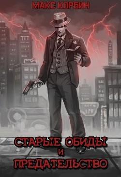 Старые обиды и предательство (СИ) - Пачесюк Максим Григорьевич