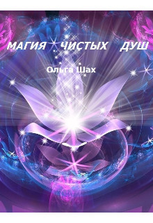 Магия чистых душ (СИ) - Шах Ольга
