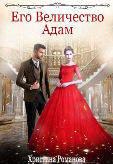 Его Величество Адам (СИ) - Романова Христина