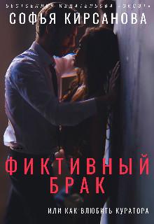 Фиктивный брак или Как влюбить куратора (СИ) - Кирсанова Софья