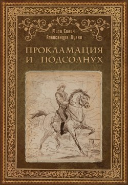 Прокламация и подсолнух (СИ) - Сович Мила