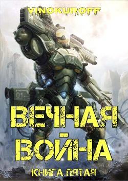 Вечная Война. Книга V (СИ) - Винокуров Юрий
