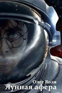 Лунная афера Гарри Поттера (СИ) - Воля Олег