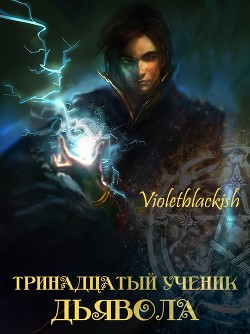 Тринадцатый ученик Дьявола (СИ) -