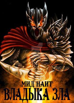 Владыка Зла (СИ) - Наит Мид