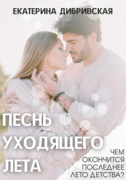 Песнь уходящего лета (СИ) - Дибривская Екатерина Александровна