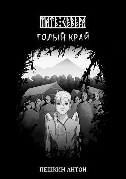 Голый край (СИ) - Пешкин Антон