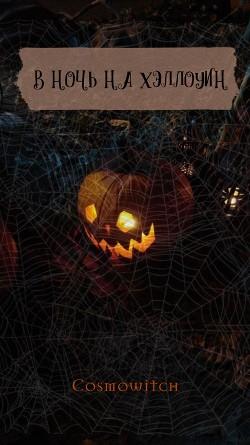 В ночь на Хэллоуин (СИ) -