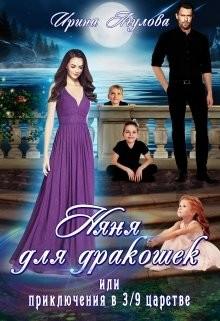 Няня для дракошек, или Приключения в 3/9 царстве (СИ) - Агулова Ирина