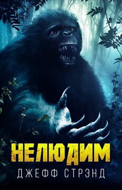 Нелюдим (ЛП) - Стрэнд Джефф