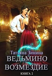 Путь к мечте (СИ) - Зинина Татьяна