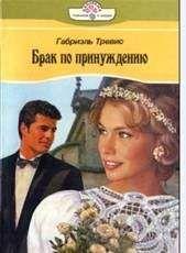 Габриэль Тревис - Брак по принуждению
