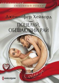 Дженнифер Хейворд - Поцелуй, обещающий рай