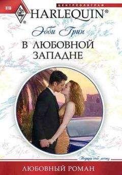 Эбби Грин - В любовной западне