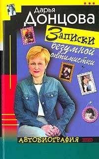 Дарья Донцова - Записки безумной оптимистки