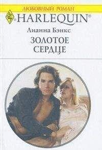 Лианна Бэнкс - Золотое сердце