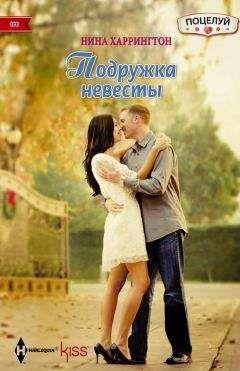 Нина Харрингтон - Подружка невесты