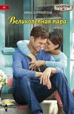 Нина Харрингтон - Великолепная пара
