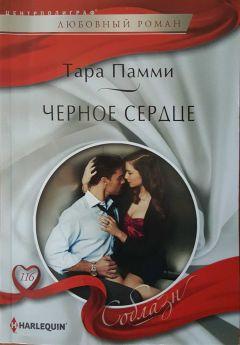 Тара Памми - Черное сердце