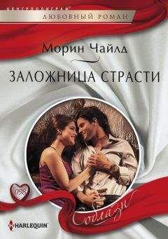 Морин Чайлд - Заложница страсти