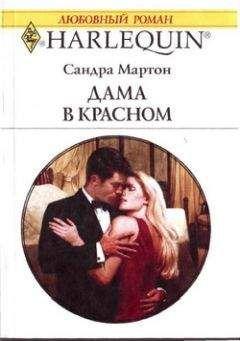 Сандра Мартон - Дама в красном