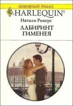 Натали Риверс - Лабиринт Гименея