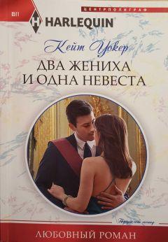 Кейт Уокер - Два жениха и одна невеста