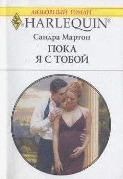 Сандра Мартон - Пока я с тобой