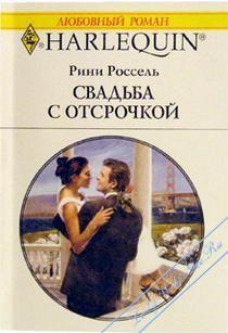 Рини Россель - Свадьба с отсрочкой