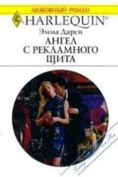 Эмма Дарси - Ангел с рекламного щита
