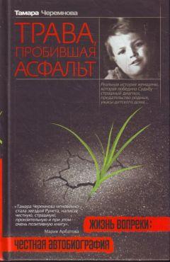 Тамара Черемнова - Трава, пробившая асфальт