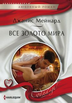 Джанис Мейнард - Все золото мира