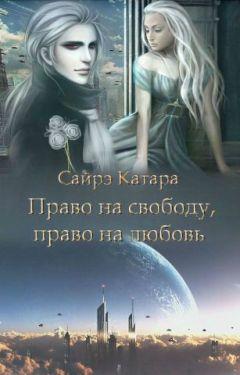 Наталья Мазуркевич - Право на свободу, право на любовь