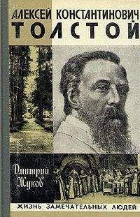 Дмитрий Жуков - Алексей Константинович Толстой