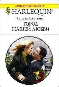 Тереза Саутвик - Город нашей любви