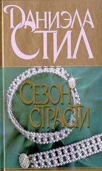 Даниэла Стил - Сезон страсти