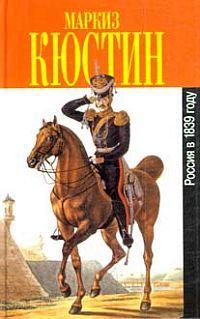 Астольф Кюстин - Россия в 1839 году