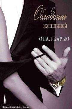 Опал Карью - Обладание женщиной (ЛП)