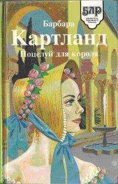 БАРБАРА КАРТЛАНД - ПОЦЕЛУЙ ДЛЯ КОРОЛЯ