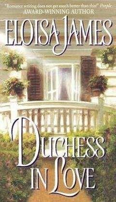 Элоиза Джеймс - Влюбленная герцогиня: дополнительная глава