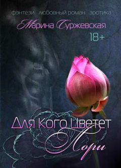 Марина Cyржевcкая - Для кого цветет лори