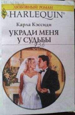 Карла Кэссиди - Укради меня у судьбы