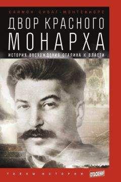 Саймон Монтефиоре - Двор Красного монарха: История восхождения Сталина к власти