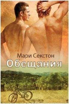 Мари Секстон - Обещания