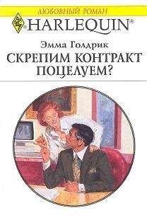 Эмма Голдрик - Скрепим контракт поцелуем?
